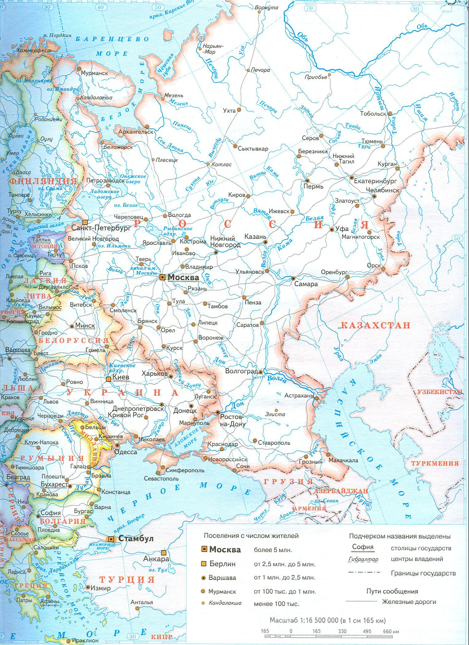 Карта европы масштаба 1см 165км