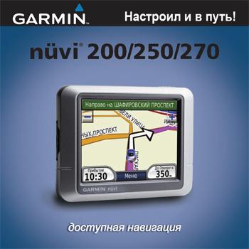 Инструкция к автонавигаторам Garmin nuvi 200/250/270 | GPS
