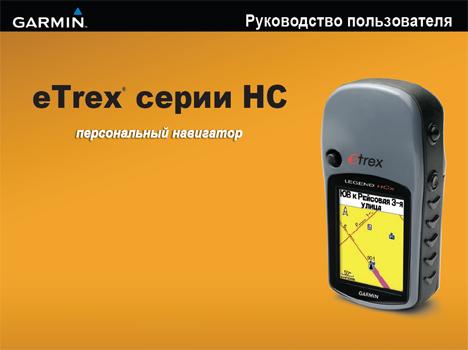 Garmin Etrex Vista Hcx Карты скачать