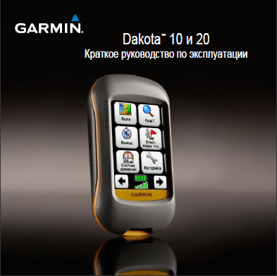 Garmin Dakota 10 Инструкция - фото 8