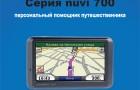 Инструкция к серии Garmin nuvi 7×0