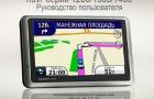 Инструкция для навигаторов Garmin nuvi 12xx, 13xx, 14xx серий