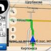 Описание GPS карты Украины и городов для КПК iGO My way Ukraine