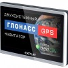 ГЛОНАСС/GPS навигатор Explay GN-520