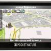 GPS навигатор Pocket Nature GS 500