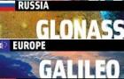 Европа обеспокоена развитием ГЛОНАСС. Европейским властям следует стимулировать развитие исследований по применению GNSS
