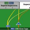 Обновление карты КартБланш Украина для iGO 8 и CarteBlanche Navigator