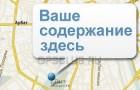 Картографические программные интерфейсы от deCarta в качестве альтернативы Google Maps