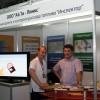 Система GPS мониторинга «Инспектор» на международной выставке «Агро 2010″
