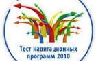 Практическое тестирование навигационных GPS/ГЛОНАСС программ пройдёт в Санкт-Петербурге 10 декабря 2010 года.