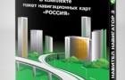 Навигационная система «Навител Навигатор 3″. В комплекте пакет навигационных карт «РОССИЯ»