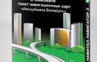 Навигационная система «Навител Навигатор 3″. В комплекте пакет навигационных карт «Республика Беларусь»